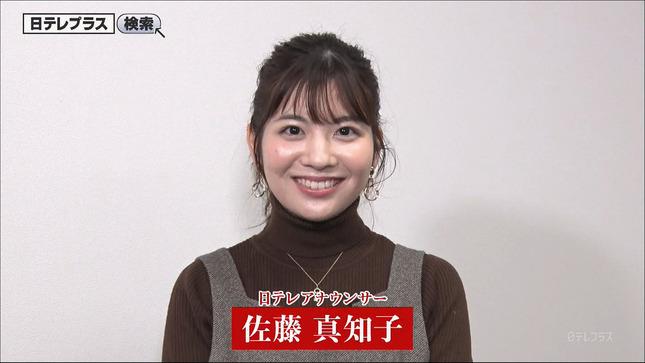 佐藤真知子 イントロ 日テレプラス 7