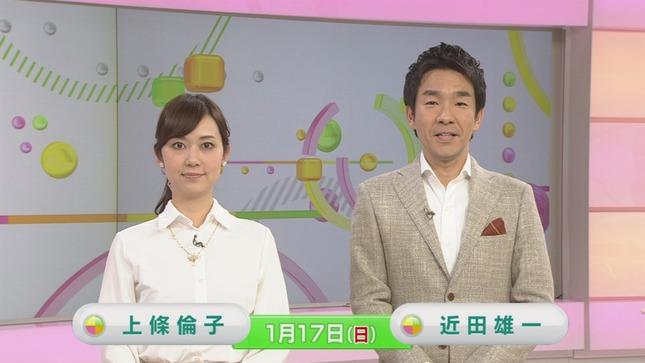 上條倫子 おはよう日本 1