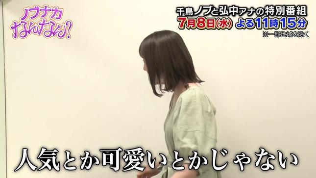 弘中綾香 ノブナカなんなん? 8