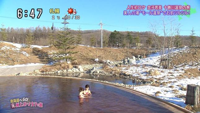 中村秀香 北海道へGO!大満喫!極上オトナ女子の旅 16