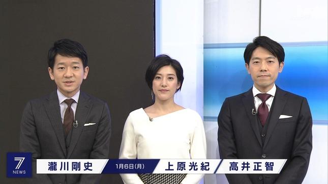 上原光紀 NHKニュース7 首都圏ニュース845 22