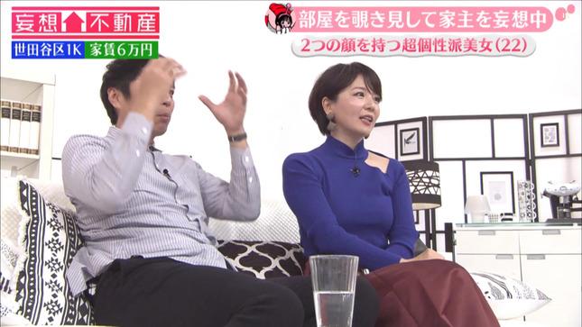 大橋未歩 妄想不動産 15