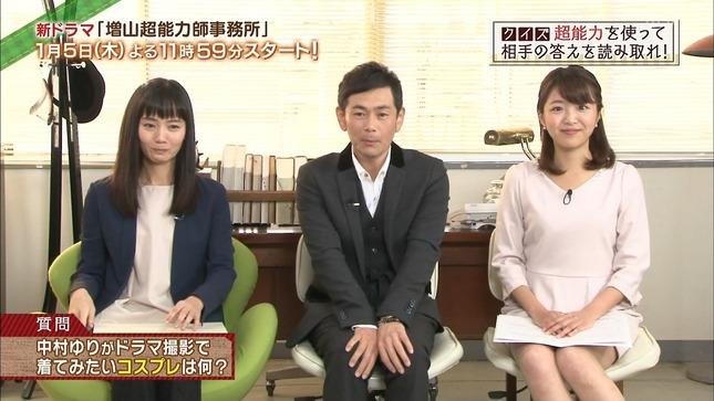 黒木千晶 増山超能力師事務所 9