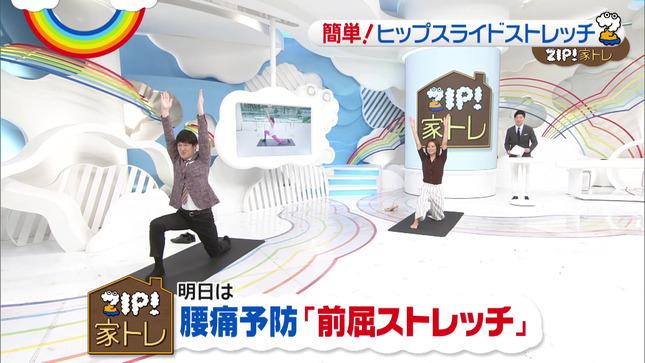 徳島えりか ZIP! 13