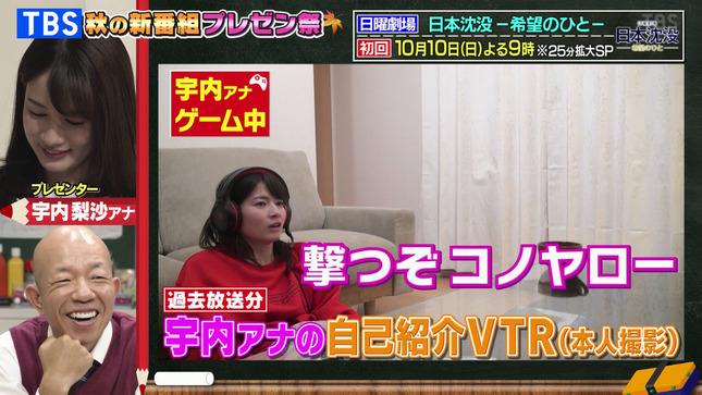 宇内梨沙 アッコにおまかせ!TBS秋の新番組プレゼン祭 9