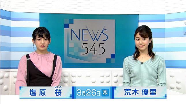 塩原桜 NEWS545 1