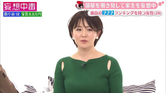 大橋未歩 妄想中毒 6