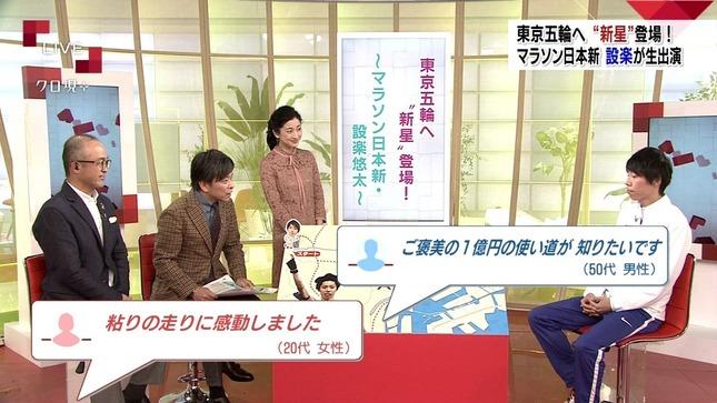 田中泉 クローズアップ現代+ 鎌倉千秋 3