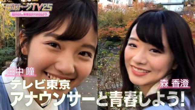 電脳トークTV 池谷実悠 片渕茜 田中瞳 森香澄 2