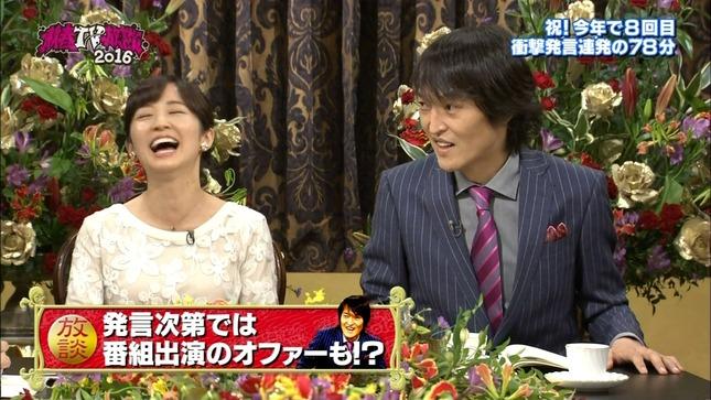 首藤奈知子 新春テレビ放談2016 04