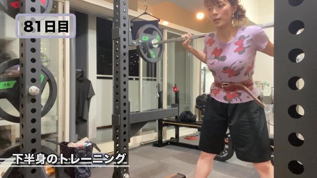 三谷紬アナが本気で10kgダイエットしたら! 26