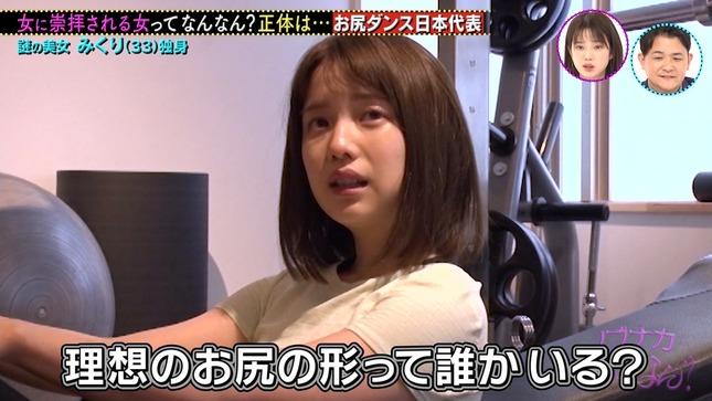弘中綾香 ノブナカなんなん? 14
