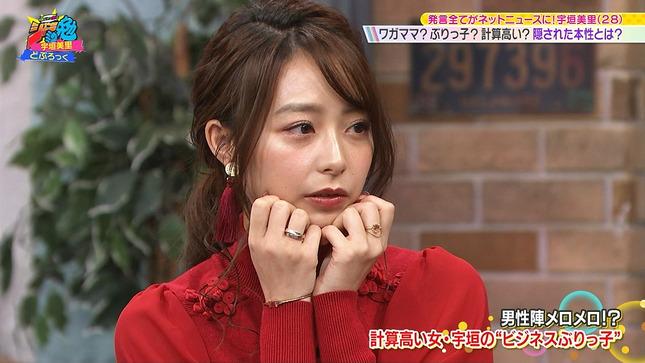 宇垣美里 関ジャニ∞のジャニ勉 12