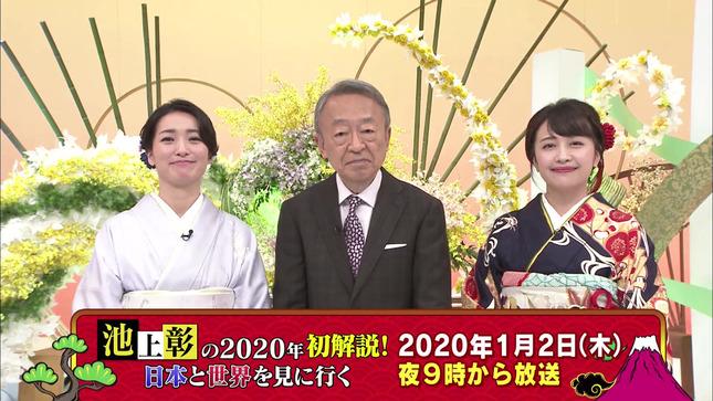 相内優香 大江麻理子 池上彰の日本と世界を見に行く 10