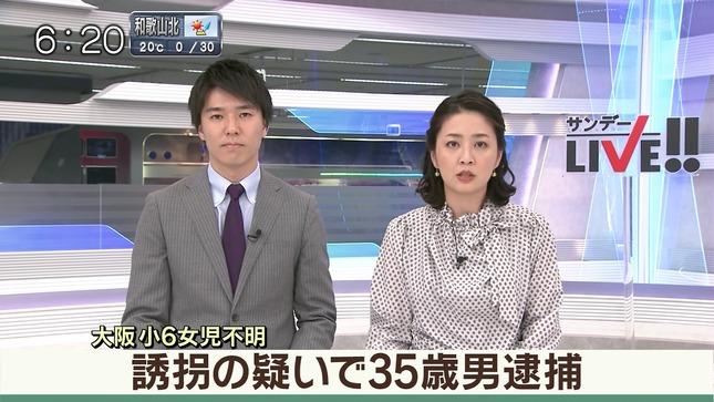 矢島悠子 サンデーLIVE!! ANNnews 1