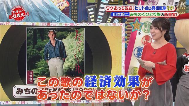 赤木野々花 日本人のおなまえっ! 10