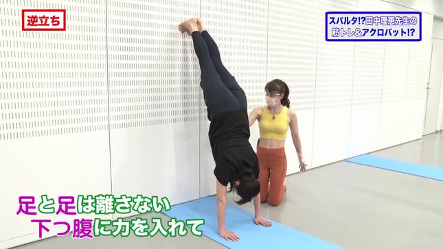 三谷紬アナ本気で10kgダイエットしたら! 18
