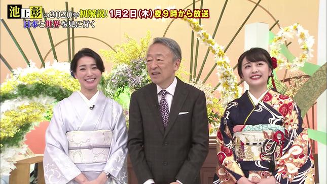 相内優香 大江麻理子 池上彰の日本と世界を見に行く 7