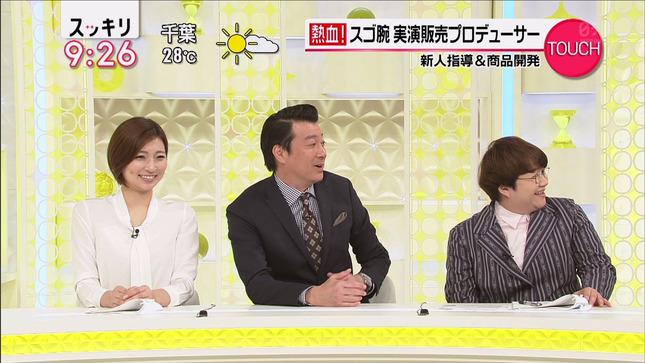 畑下由佳 biz search スッキリ!! 10