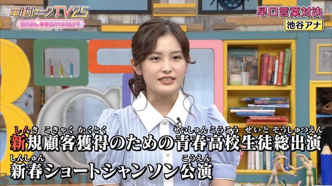 電脳トークTV 池谷実悠 片渕茜 田中瞳 森香澄 7