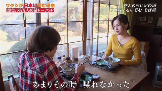 池谷実悠 ワタシが日本に住む理由 2