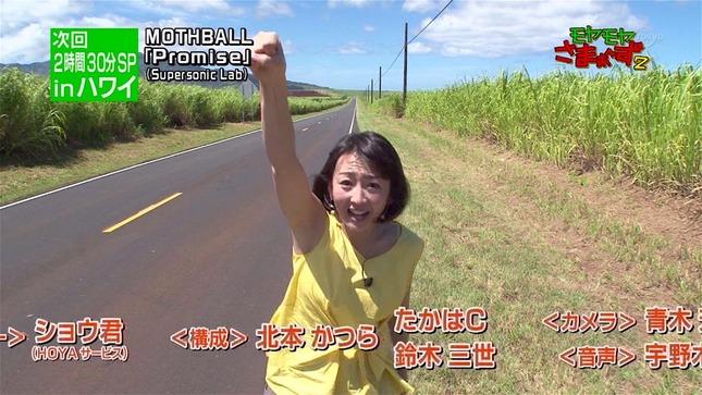 狩野恵里 モヤモヤさまぁ~ず2 12