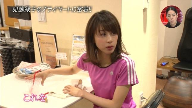 加藤綾子 おしゃれイズム 8