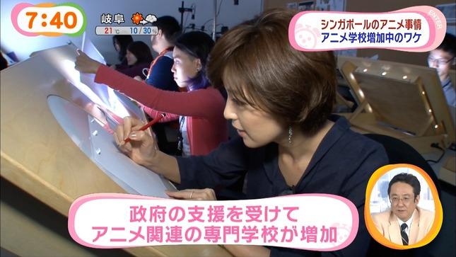 中野美奈子 めざましテレビ 03