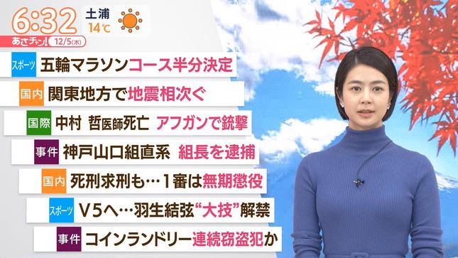夏目三久 あさチャン! 14