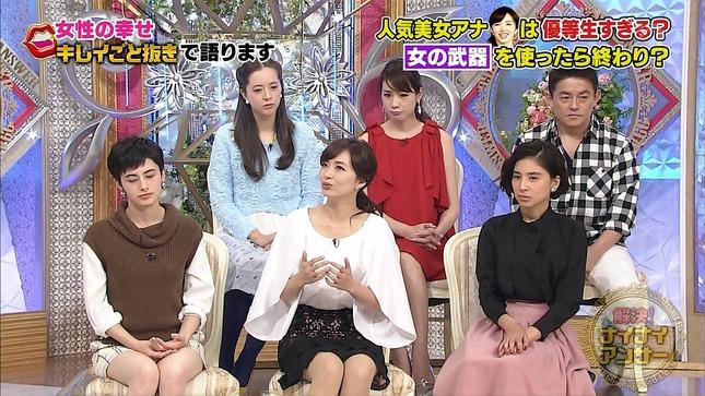 伊藤綾子 解決!ナイナイアンサー 08