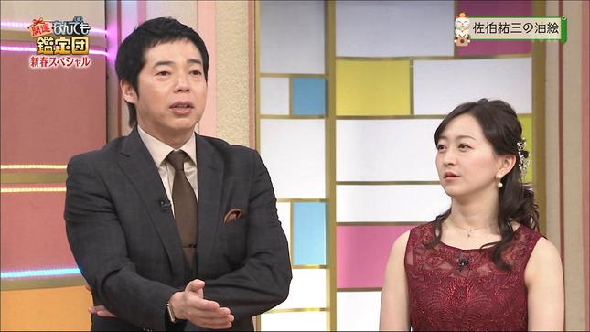 片渕茜 開運!なんでも鑑定団 10