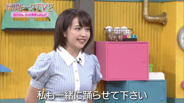 電脳トークTV2~相内さん、もっと青春しましょ! 2