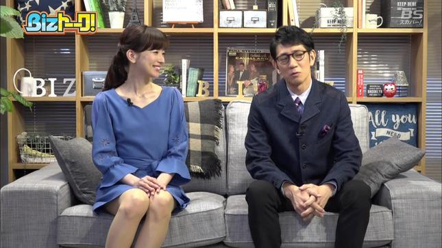 皆藤愛子 Bizトーーク! 1