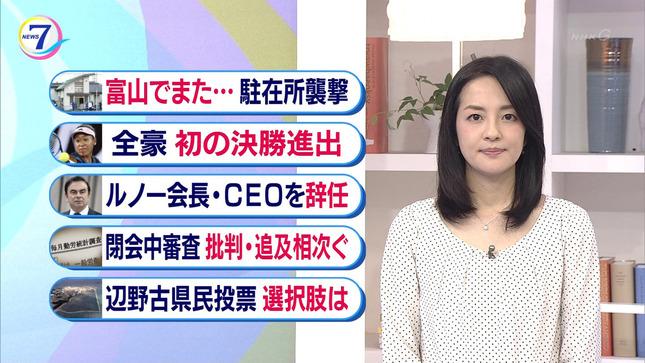 鈴木奈穂子 NHKニュース7 21