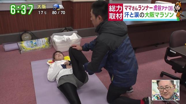 虎谷温子 す・またん! 7