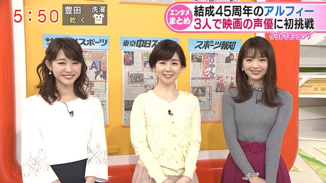 新井恵理那 グッド!モーニング ニュースキャスター 12