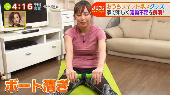 塩地美澄 よじごじDays 7
