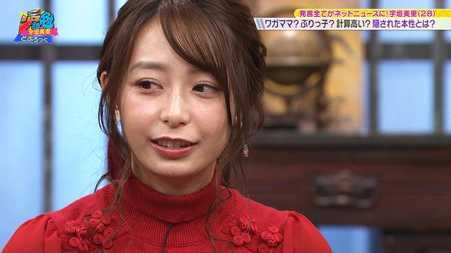 宇垣美里 関ジャニ∞のジャニ勉 6