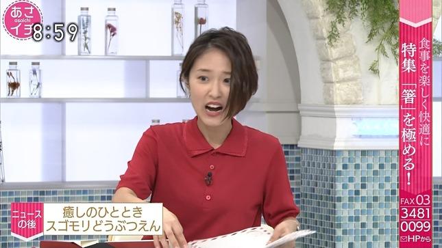 近江友里恵 あさイチ 12