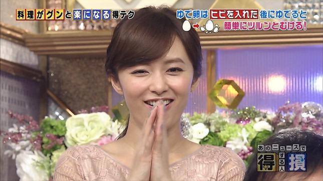 伊藤綾子 あのニュースで得する人損する人 18