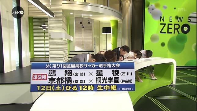 鈴江奈々  NEWS ZERO キャプチャー画像 15
