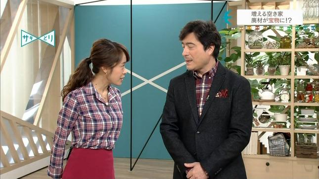 片山千恵子 サキどり↑ リアル日本人! しあわせニュース 8