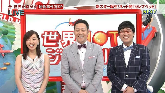 西尾由佳理 世界HOTジャーナル 01