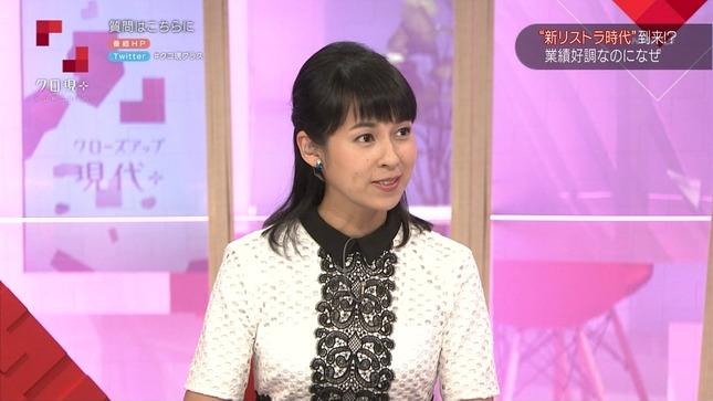久保田祐佳 バナナゼロ クローズアップ現代+ 10