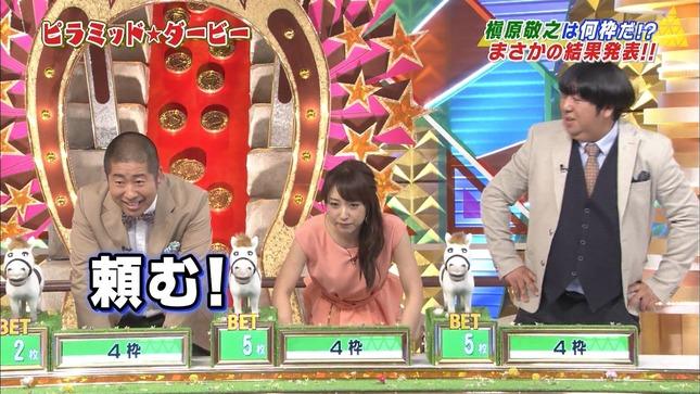 川田裕美 江藤愛 ピラミッド・ダービー 6