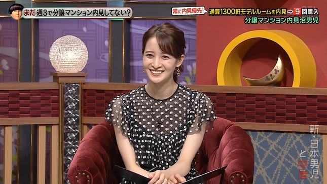 後呂有紗 新・日本男児と中居 9