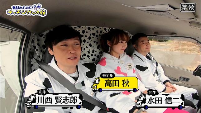 高田秋 和牛の食材とれたてキッチンカーの旅 1