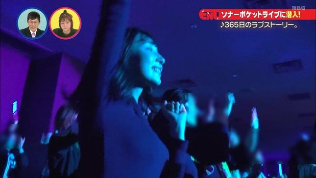 野嶋紗己子 ENT ソナポケライブを初体験 6