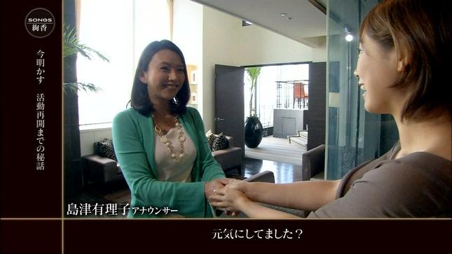 島津有理子 SONGS 絢香 02