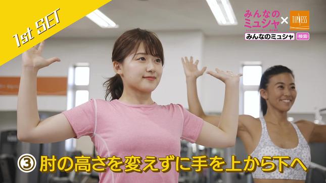 尾崎里紗 ミュシャ体操 15